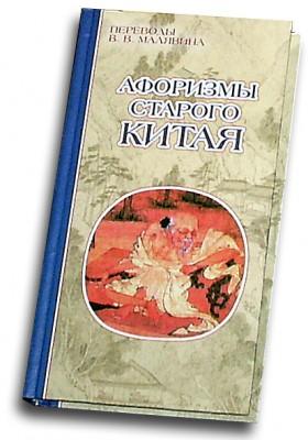 Книга: Афоризмы старого Китая. Сборник