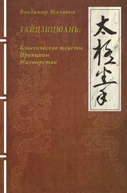 Книга: Тайцзицюань. Классические тексты, Принципы, Мастерство