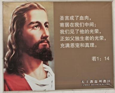 На родине пейзажной лирики Китая, в гостях у китайских христиан