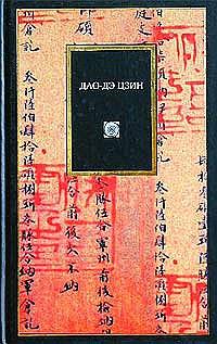 Книга: Дао-Дэ цзин. Лао-цзы