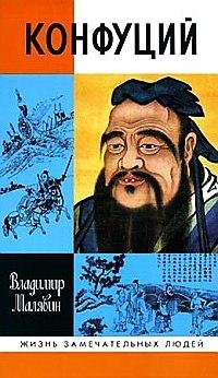 конфуций, книга Владимира Малявина об истории и философии Конфуция