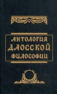 Книга: Антология даосской философии