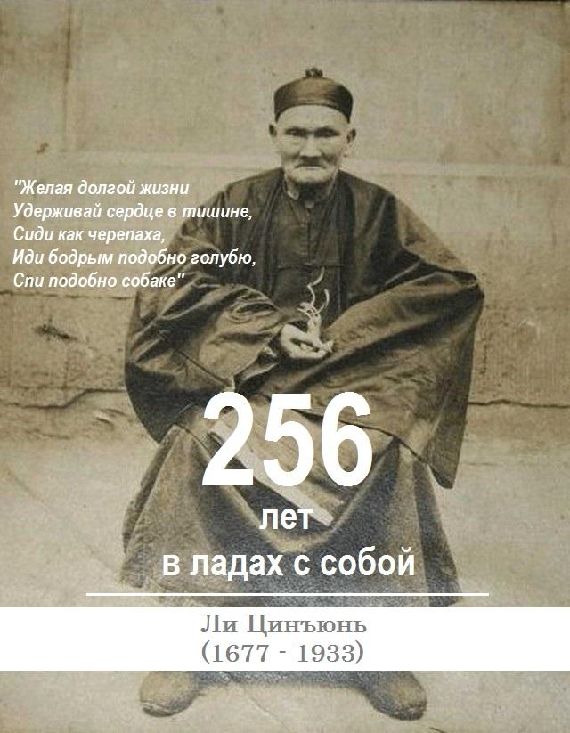 Ли Цинъюнь: 256 лет в гармонии с собой