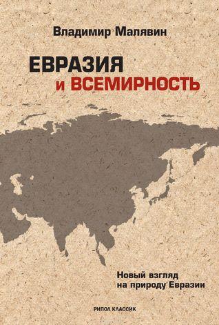 Евразия и всемирность. Пролог.